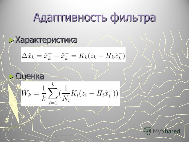 Адаптивность фильтра Характеристика Характеристика Оценка Оценка