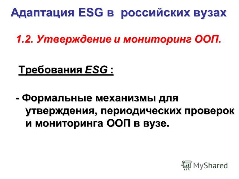 Адаптация ESG в российских вузах 1.2. Утверждение и мониторинг ООП. Требования ESG : Требования ESG : - Формальные механизмы для утверждения, периодических проверок и мониторинга ООП в вузе.