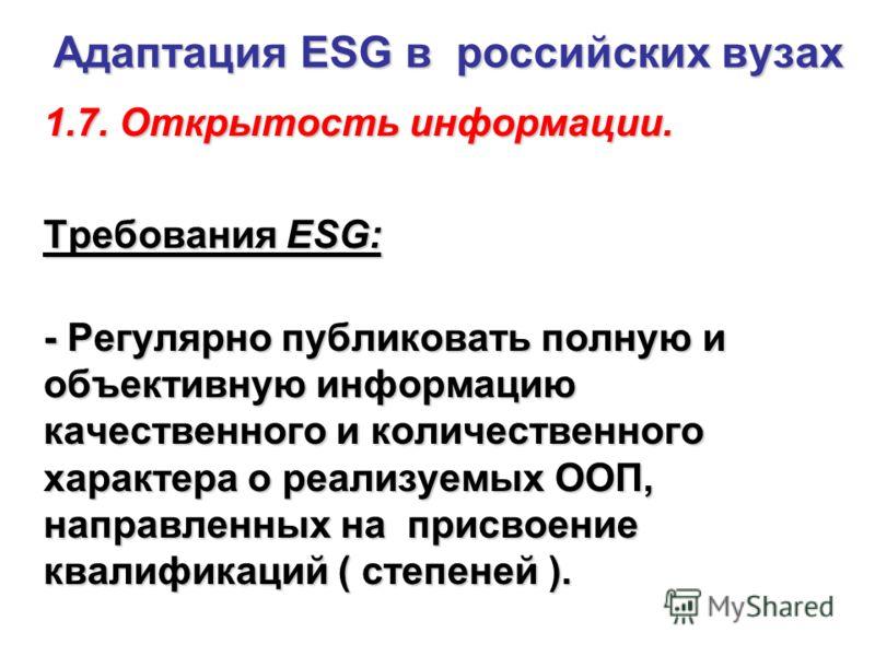 Адаптация ESG в российских вузах 1.7. Открытость информации. Требования ESG: - Регулярно публиковать полную и объективную информацию качественного и количественного характера о реализуемых ООП, направленных на присвоение квалификаций ( степеней ).