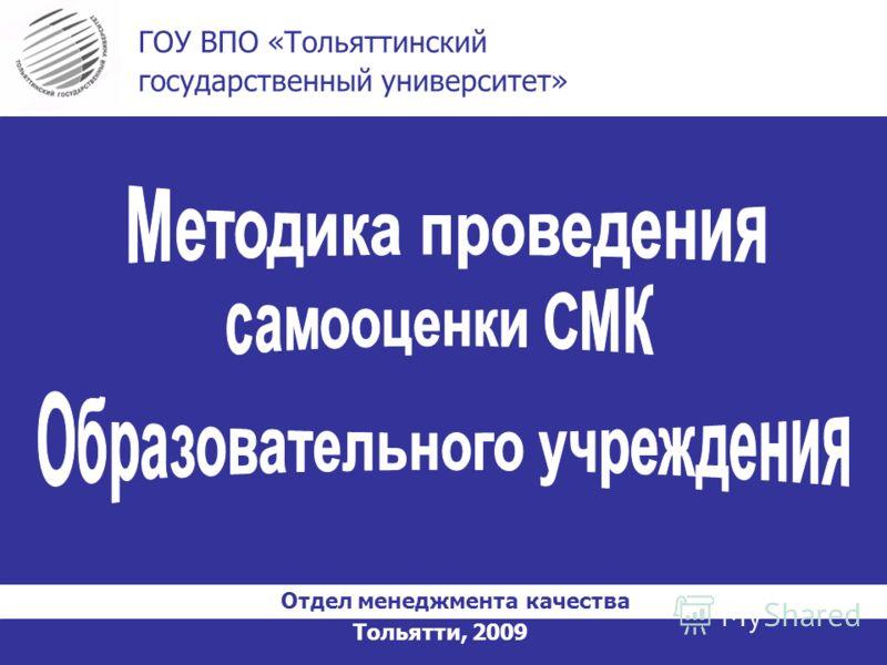 Тольятти, 2009 ГОУ ВПО «Тольяттинский государственный университет» Отдел менеджмента качества