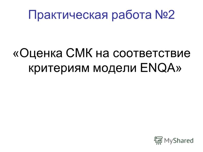 Практическая работа 2 «Оценка СМК на соответствие критериям модели ENQA»