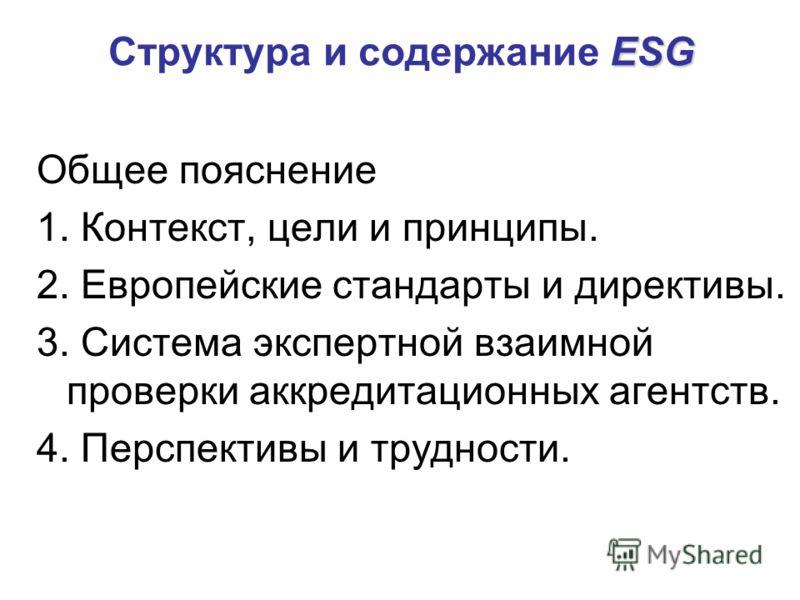 ESG Структура и содержание ESG Общее пояснение 1. Контекст, цели и принципы. 2. Европейские стандарты и директивы. 3. Система экспертной взаимной проверки аккредитационных агентств. 4. Перспективы и трудности.