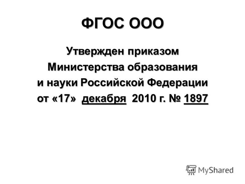 ФГОС ООО Утвержден приказом Министерства образования и науки Российской Федерации от «17» декабря 2010 г. 1897