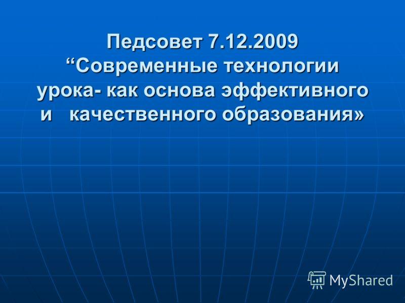 Педсовет 7.12.2009 Современные технологии урока- как основа эффективного и качественного образования»