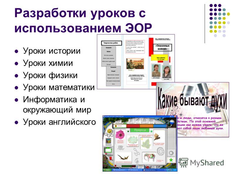 Разработки уроков с использованием ЭОР Уроки истории Уроки химии Уроки физики Уроки математики Информатика и окружающий мир Уроки английского
