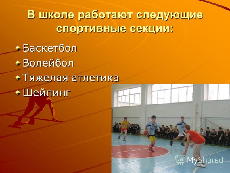 В школе работают следующие спортивные секции: БаскетболВолейбол Тяжелая атлетика Шейпинг