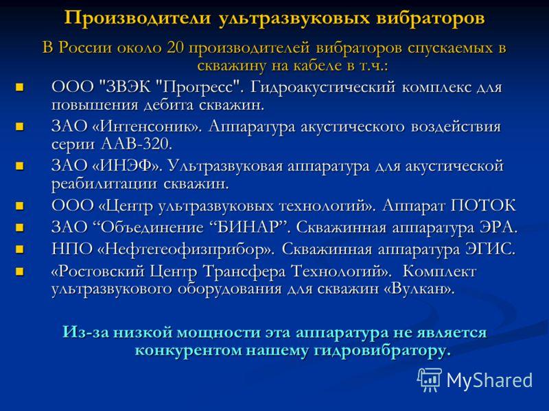 Производители ультразвуковых вибраторов В России около 20 производителей вибраторов спускаемых в скважину на кабеле в т.ч.: ООО