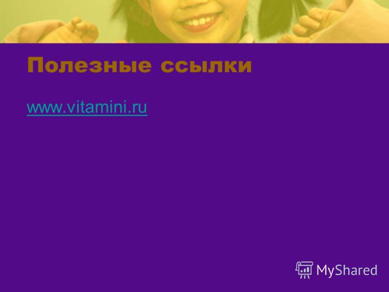 Полезные ссылки www.vitamini.ru