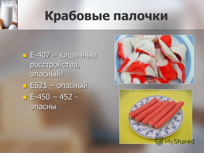 Крабовые палочки Е-407 – кишечные расстройства, опасный! Е-407 – кишечные расстройства, опасный! Е621 – опасный Е621 – опасный Е-450 – 452 - опасны Е-450 – 452 - опасны