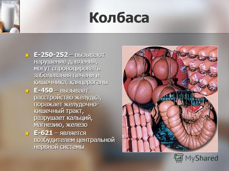 Колбаса Е-250-252 – вызывают нарушение давления, могут спровоцировать заболевания печени и кишечника, канцерогены Е-250-252 – вызывают нарушение давления, могут спровоцировать заболевания печени и кишечника, канцерогены Е-450 – вызывает расстройство