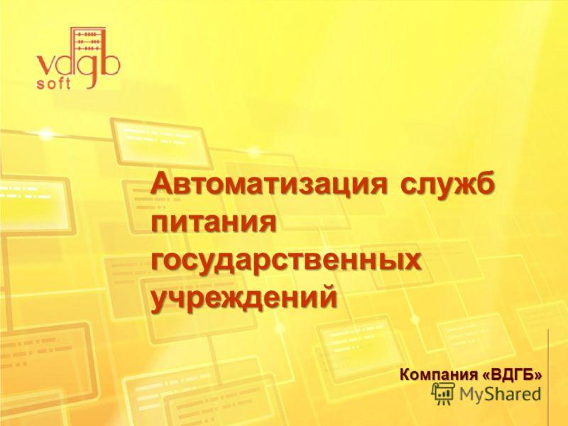 Компания «ВДГБ» Автоматизация служб питания государственных учреждений