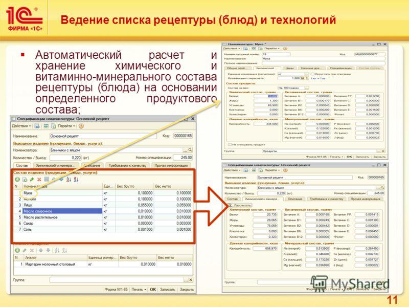 11 Автоматический расчет и хранение химического и витаминно-минерального состава рецептуры (блюда) на основании определенного продуктового состава; Ведение списка рецептуры (блюд) и технологий