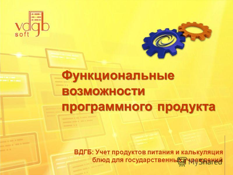 Функциональные возможности программного продукта ВДГБ: Учет продуктов питания и калькуляция блюд для государственных учреждений