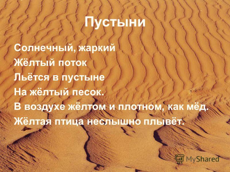 Пустыни Солнечный, жаркий Жёлтый поток Льётся в пустыне На жёлтый песок. В воздухе жёлтом и плотном, как мёд. Жёлтая птица неслышно плывёт.