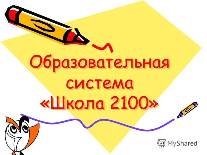 Образовательная система «Школа 2100» Образовательная система «Школа 2100»