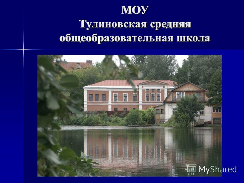 МОУ Тулиновская средняя общеобразовательная школа