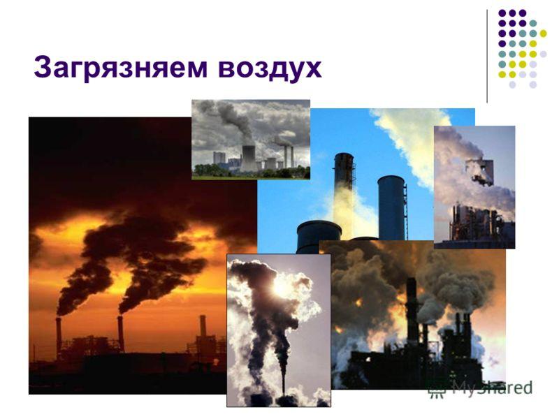 Загрязняем воздух