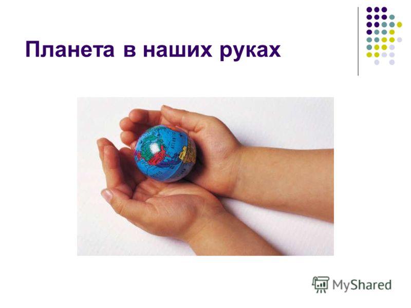 Планета в наших руках