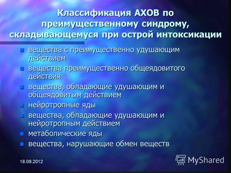 18.09.2012 Классификация АХОВ по степени воздействия на организм человека