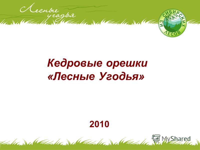 Кедровые орешки «Лесные Угодья» 2010