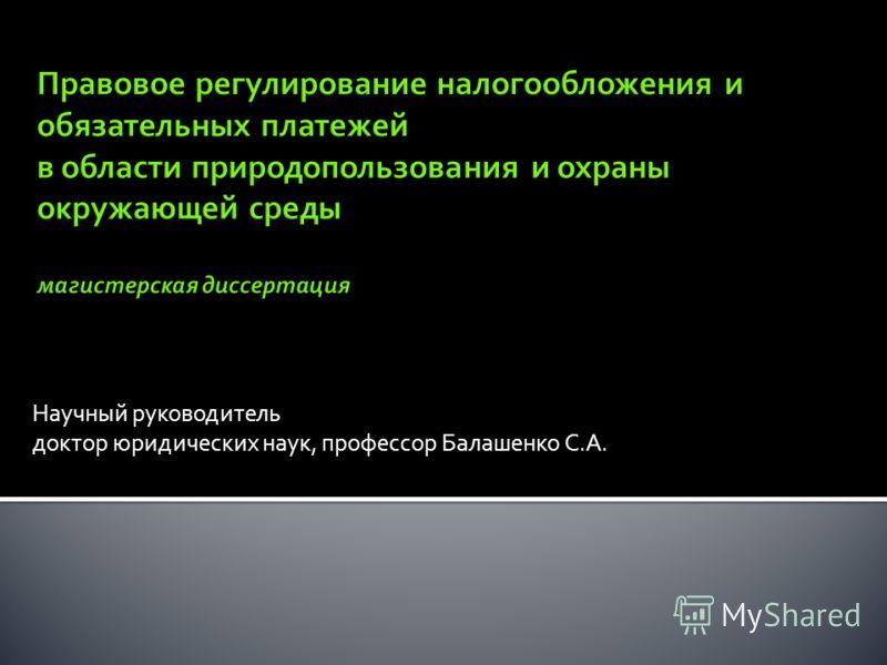Научный руководитель доктор юридических наук, профессор Балашенко С.А.