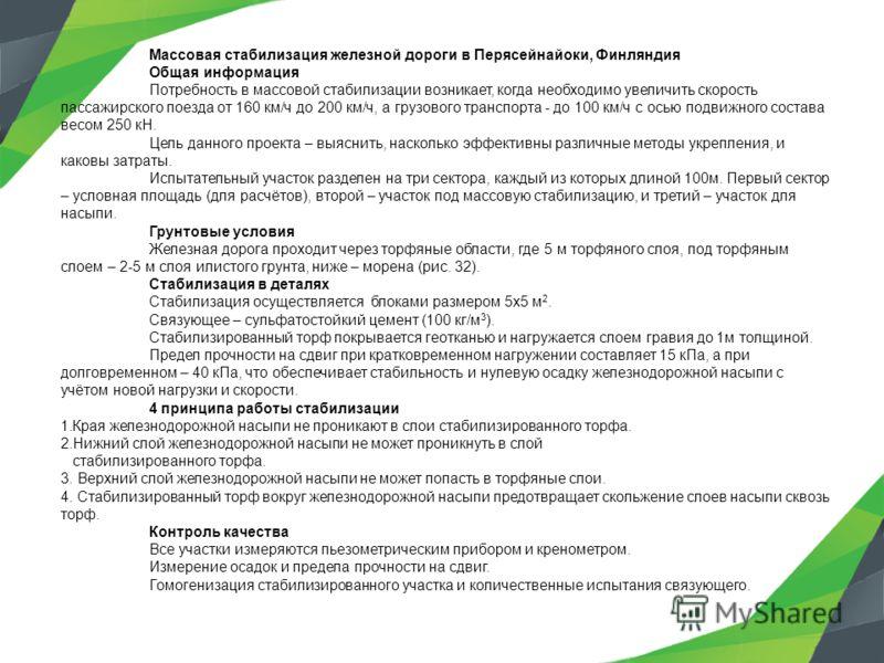 Массовая стабилизация железной дороги в Перясейнайоки, Финляндия Общая информация Потребность в массовой стабилизации возникает, когда необходимо увеличить скорость пассажирского поезда от 160 км/ч до 200 км/ч, а грузового транспорта - до 100 км/ч с
