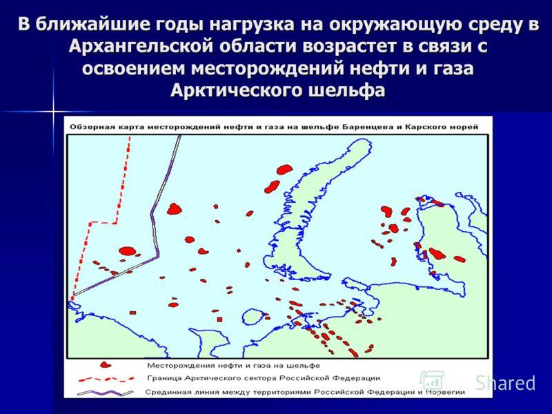 В ближайшие годы нагрузка на окружающую среду в Архангельской области возрастет в связи с освоением месторождений нефти и газа Арктического шельфа