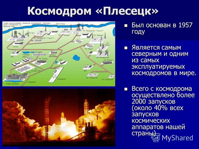 Космодром «Плесецк» Космодром «Плесецк» Был основан в 1957 году Был основан в 1957 году Является самым северным и одним из самых эксплуатируемых космодромов в мире. Является самым северным и одним из самых эксплуатируемых космодромов в мире. Всего с
