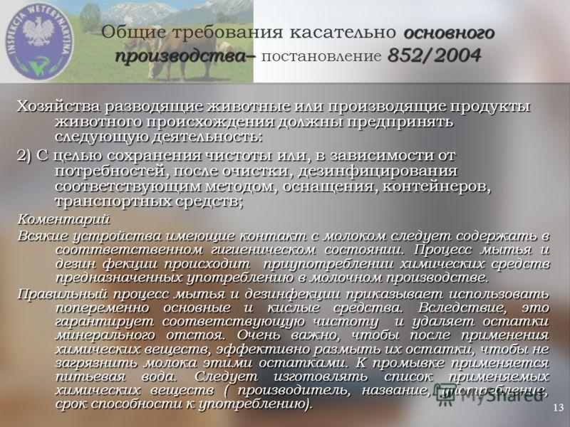 13 основного производства– 852/2004 Общие требования касательно основного производства– постановление 852/2004 Хозяйства разводящие животные или производящие продукты животного происхождения должны предпринять следующую деятельность: 2) С целью сохра