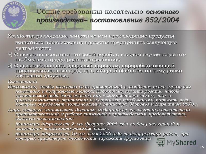 15 основного производства– постановление 852/2004 Общие требования касательно основного производства– постановление 852/2004 Хозяйства разводящие животные или производящие продукты животного происхождения должны предпринять следующую деятельность: 4)