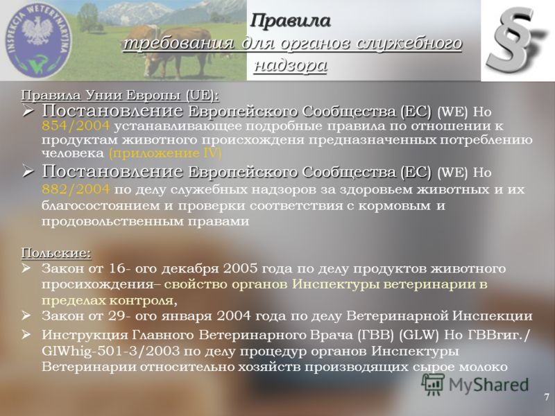 7 Правила требования для органов служебного надзора Правила Унии Европы (UE): Постановление Европейского Сообщества (ЕС) Постановление Европейского Сообщества (ЕС) (WE) Но 854/2004 устанавливающее подробные правила по отношении к продуктам животного
