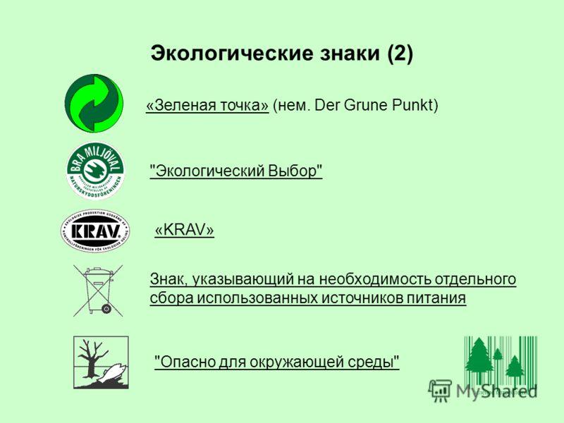 Экологические знаки (2) «Зеленая точка» (нем. Der Grune Punkt) Экологический Выбор «KRAV» Знак, указывающий на необходимость отдельного сбора использованных источников питания Опасно для окружающей среды