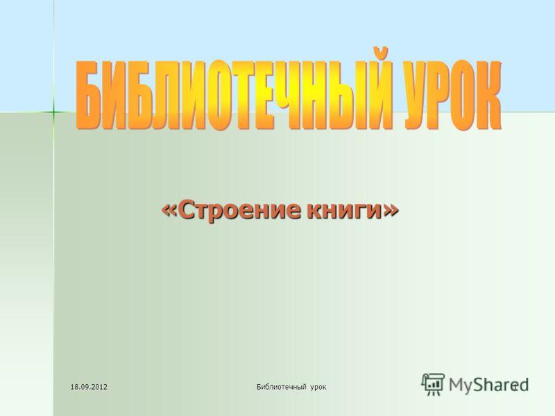 18.09.2012 Библиотечный урок 1 «Строение книги»