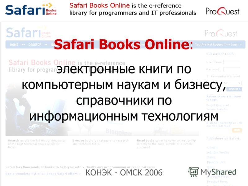 Safari Books Online: электронные книги по компьютерным наукам и бизнесу, справочники по информационным технологиям КОНЭК - ОМСК 2006