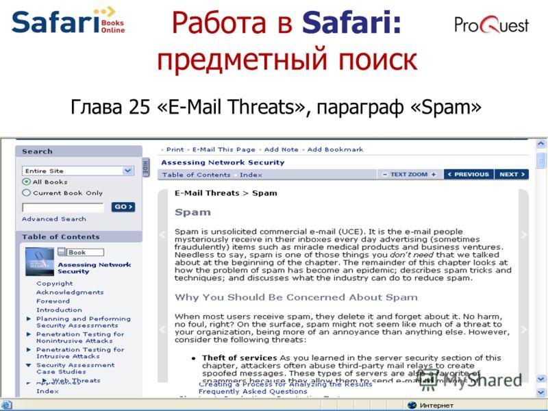 Работа в Safari: предметный поиск Оглавление книги «Assessing Network Security » Глава 25 «E-Mail Threats», параграф «Spam»