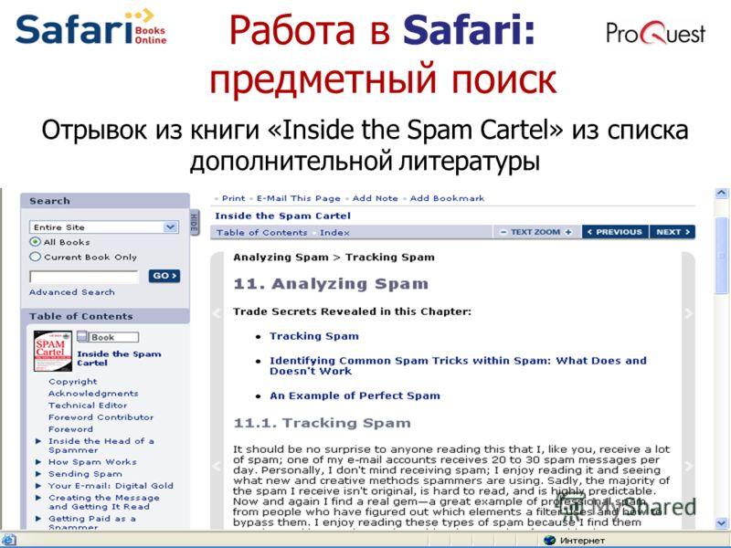 Работа в Safari: предметный поиск Список дополнительной литературы к параграфу/статье Отрывок из книги «Inside the Spam Cartel» из списка дополнительной литературы