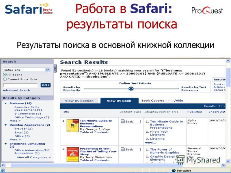 Работа в Safari: результаты поиска Результаты поиска в основной книжной коллекции
