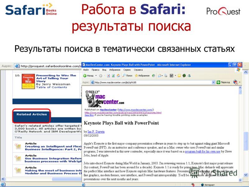 Работа в Safari: результаты поиска Результаты поиска в тематически связанных статьях