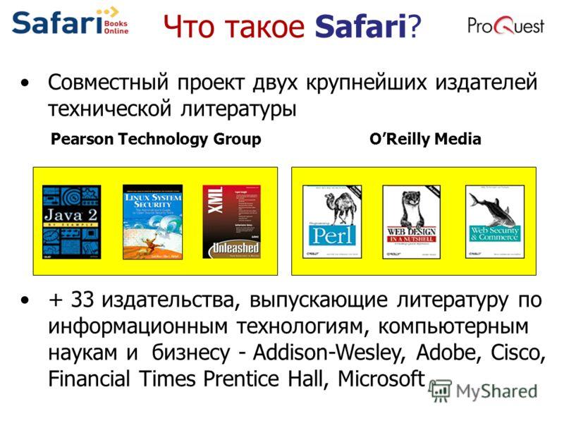 Совместный проект двух крупнейших издателей технической литературы Pearson Technology Group OReilly Media + 33 издательства, выпускающие литературу по информационным технологиям, компьютерным наукам и бизнесу - Addison-Wesley, Adobe, Cisco, Financial