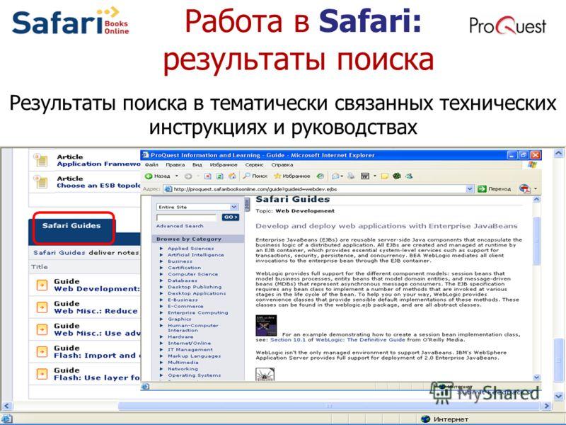Работа в Safari: результаты поиска Результаты поиска в тематически связанных технических инструкциях и руководствах