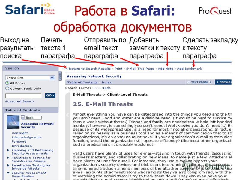 Работа в Safari: обработка документов Выход на результаты поиска Печать текста 1 параграфа Отправить по email текст параграфа Добавить заметки к тексту параграфа Сделать закладку к тексту параграфа