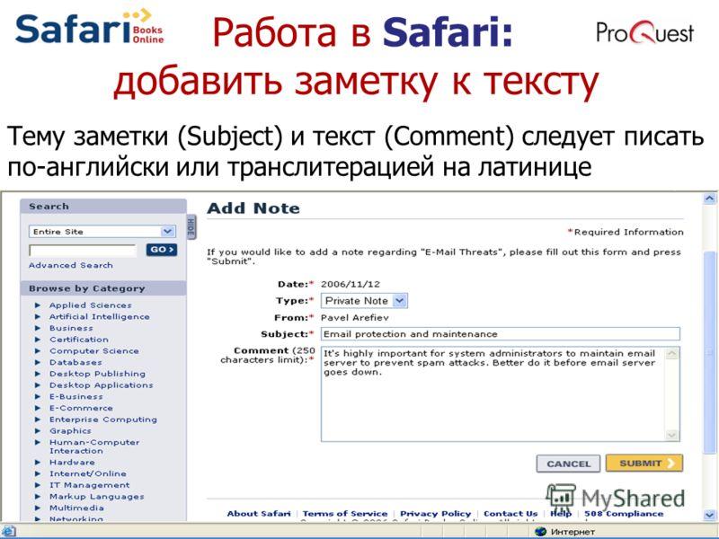 Работа в Safari: добавить заметку к тексту Тему заметки (Subject) и текст (Comment) следует писать по-английски или транслитерацией на латинице