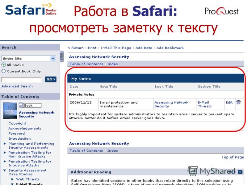 Работа в Safari: просмотреть заметку к тексту