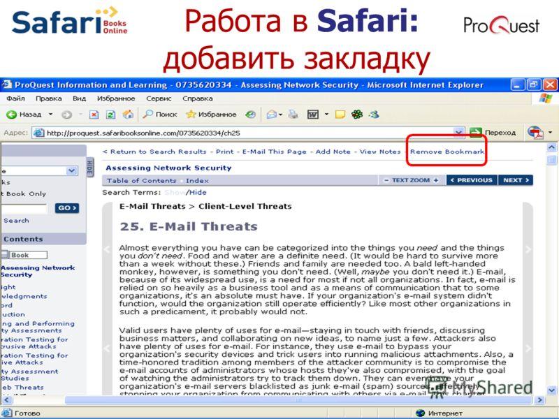 Работа в Safari: добавить закладку