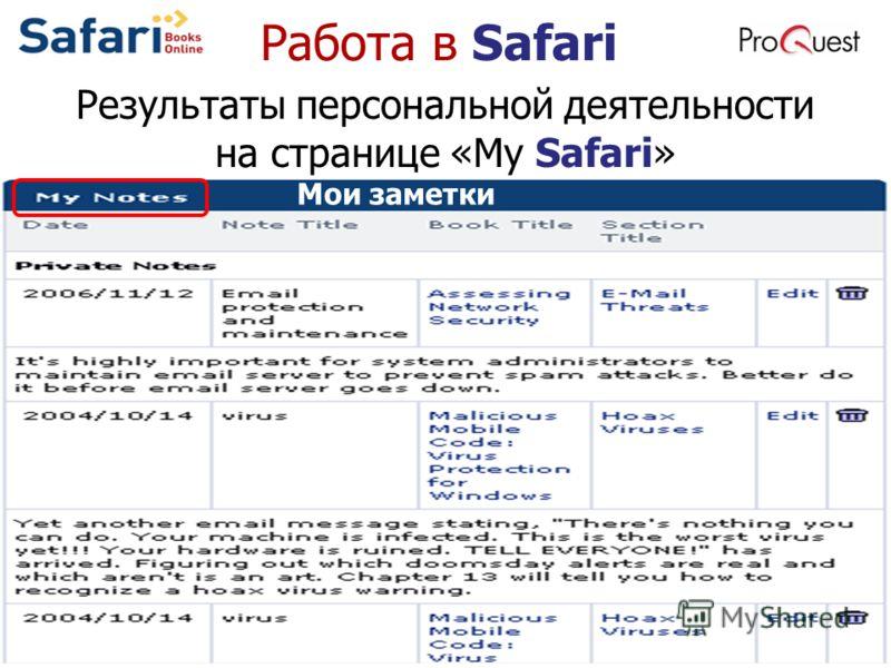 Работа в Safari Результаты персональной деятельности на странице «My Safari» Мои заметки
