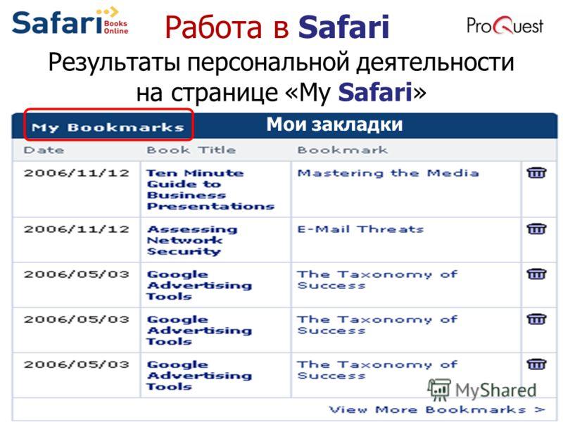 Работа в Safari Результаты персональной деятельности на странице «My Safari» Мои заметки Мои закладки