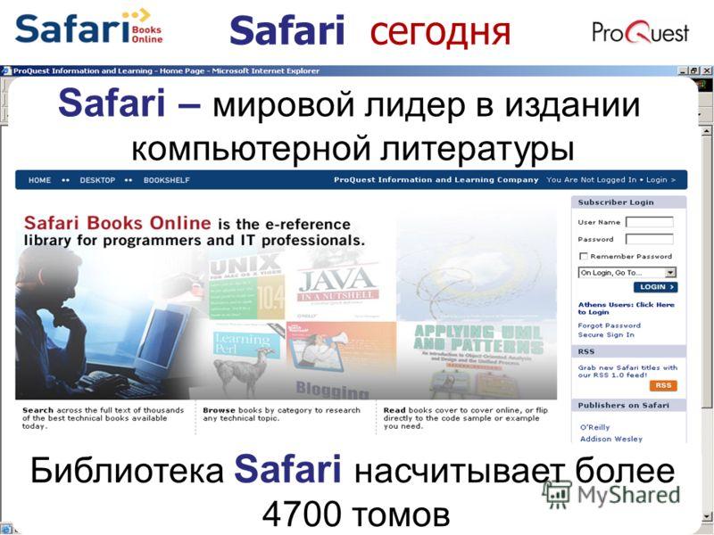 Safari сегодня Библиотека Safari насчитывает более 4700 томов Safari – мировой лидер в издании компьютерной литературы