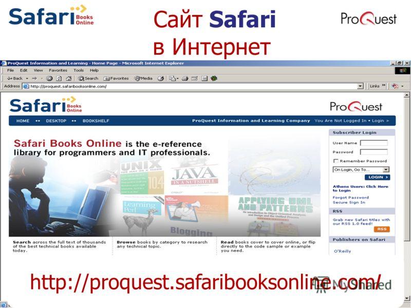 Сайт Safari в Интернет http://proquest.safaribooksonline.com /