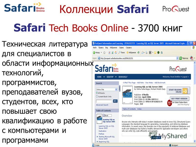 Коллекции Safari Техническая литература для специалистов в области информационных технологий, программистов, преподавателей вузов, студентов, всех, кто повышает свою квалификацию в работе с компьютерами и программами Safari Tech Books Online - 3700 к