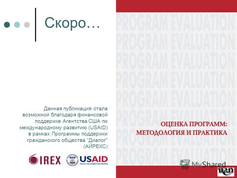 Скоро… Данная публикация стала возможной благодаря финансовой поддержке Агентства США по международному развитию (USAID) в рамках Программы поддержки гражданского общества Диалог (АЙРЕКС)